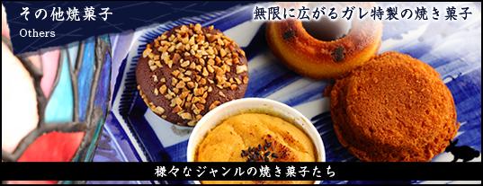 その他焼菓子